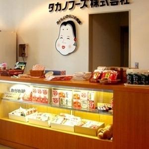 納豆の博物館?!色んな作り方も学べる「タカノフーズ納豆博物館」とは