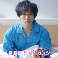 """松坂桃李さんが""""腸""""イケメン!キュートな寝グセ姿も必見♡"""