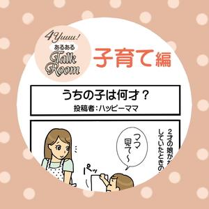 【4yuuu!あるあるTalkRoom】マンガ「うちの子は何才?」