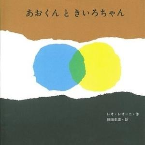 絵本で知育!わが子に読み聞かせたいオススメ絵本 vol.2