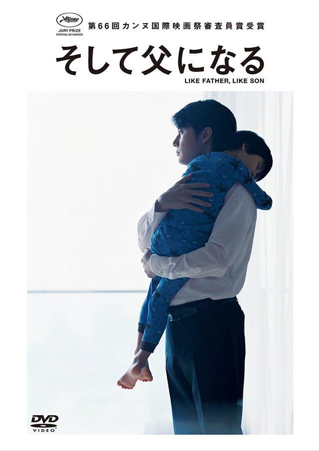 映画「そして父になる」