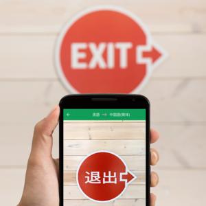 これは役に立つ!海外旅行前に携帯に入れておくべきアプリ7選♪