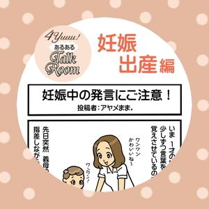 【4yuuu!あるあるTalkRoom】マンガ「妊娠中の発言にご注意!」