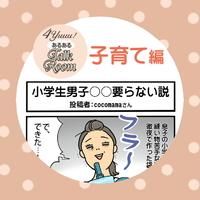 【4yuuu!あるあるTalkRoom】小学校男子○○要らない説