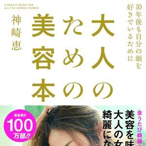 神崎恵さんに学ぶ!夫婦円満の秘訣とは?愛され妻力を身につけよう!