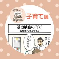 """【4yuuu!あるあるTalkRoom】視力検査の""""穴"""""""