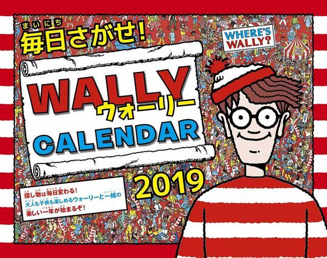ウォーリーをさがせ!カレンダー2019