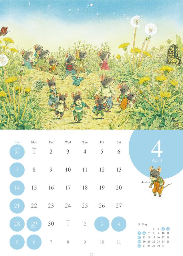 14ひきのカレンダー2019