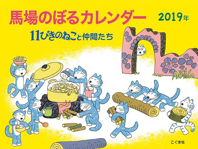11ぴきのねこと仲間たち2019カレンダー