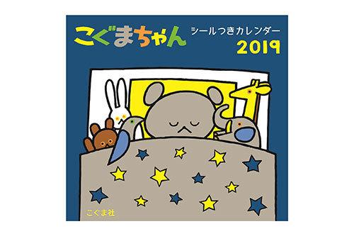 こぐまちゃんシールつきカレンダー2019