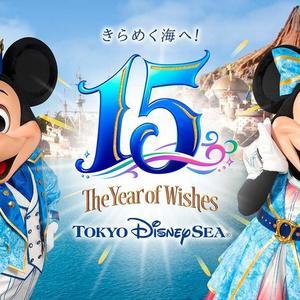 4/15開始!ディズニーシー15周年記念「ザ・イヤー・オブ・ウィッシュ」