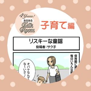 【4yuuu!あるあるTalkRoom】リスキーな童謡