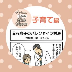 【4yuuu!あるあるTalkRoom】父vs息子のバレンタイン対決