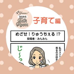 【4yuuu!あるあるTalkRoom】めざせ!りゅうちぇる!?
