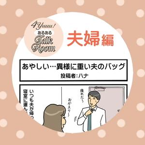 【4yuuu!あるあるTalkRoom】あやしい…異様に重い夫のバッグ