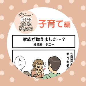 【4yuuu!あるあるTalkRoom】家族が増えました…?