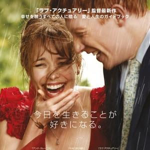 雨の日に旦那さんと観たい♥オススメの週末映画4選