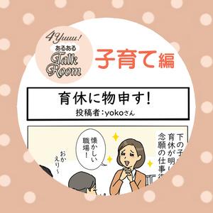 【4yuuu!あるあるTalkRoom】育休に物申す!