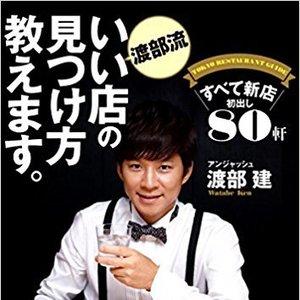 アンジャッシュ渡部建さん『芸能界のグルメ王』が薦める東京名店9選