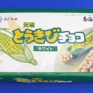 札幌市内で買える!美味しいチョコレートのお土産4つ