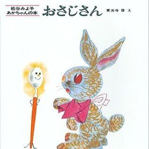 0歳児から読める「あかちゃん絵本」松谷みよ子さんの世界の魅力とは