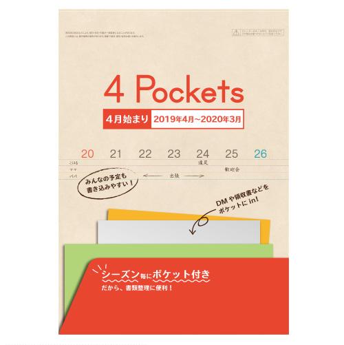 ポケット付きのカレンダー
