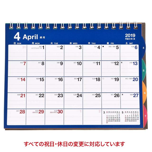 4月はじまりの卓上カレンダー