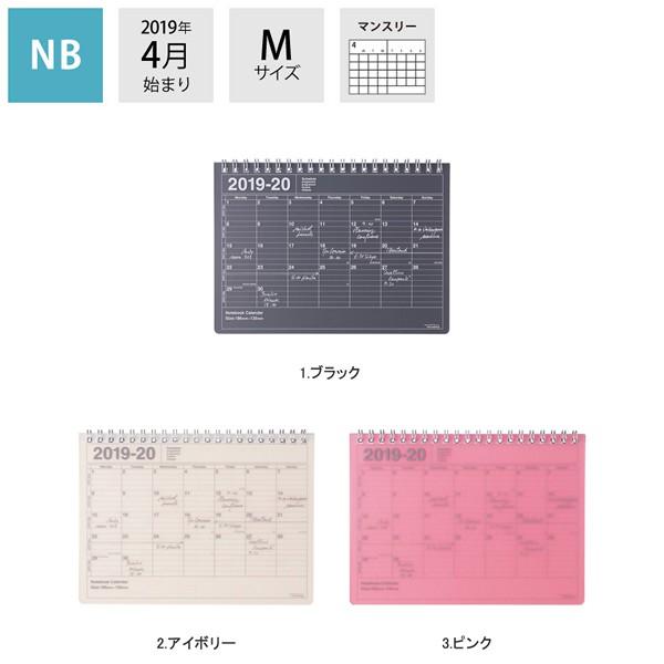 ノートブックカレンダー