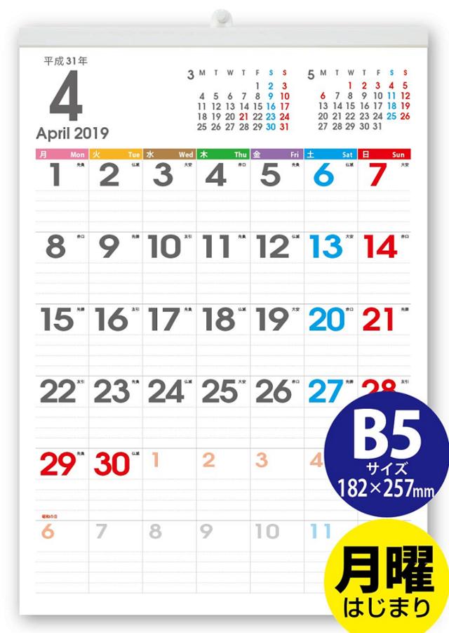 月曜日はじまりのカレンダー
