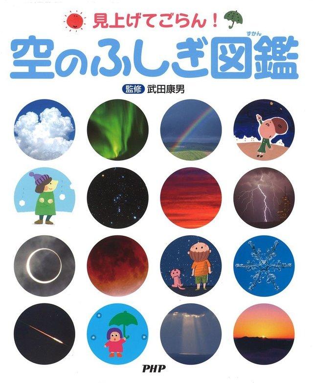 空のふしぎ図鑑