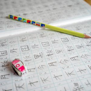 意外と細かい!?小学校の先生が「漢字教育」でしている4つのこと
