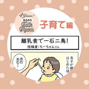 【4yuuu!あるあるTalkRoom】離乳食で一石二鳥!
