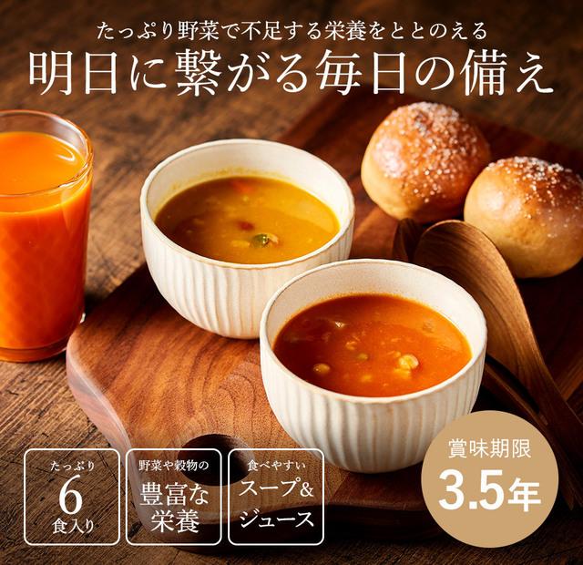 KAGOME 野菜の保存食セット