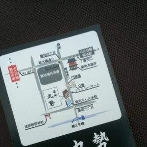 わずか4分で売り切れちゃう!松坂牛卸店「丸勢」のハンバーグ弁当って?