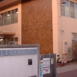 大阪府吹田市のおすすめ児童館4つをご紹介!