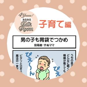 【4yuuu!あるあるTalkRoom】マンガ「男の子も胃袋でつかめ」