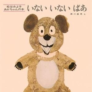 赤ちゃんが喜ぶ♡0〜1歳児が興味をもって楽しめる絵本4選