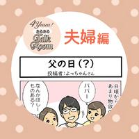 【4yuuu!あるあるTalkRoom】父の日(?)