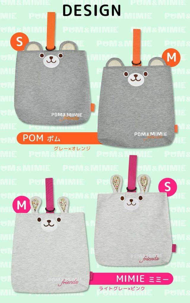 POM&MIMIEシリーズのシューズバッグ