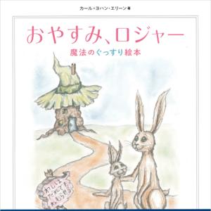 日本とこんなに違う!絵本も話題の「スウェーデン式子育て」とは