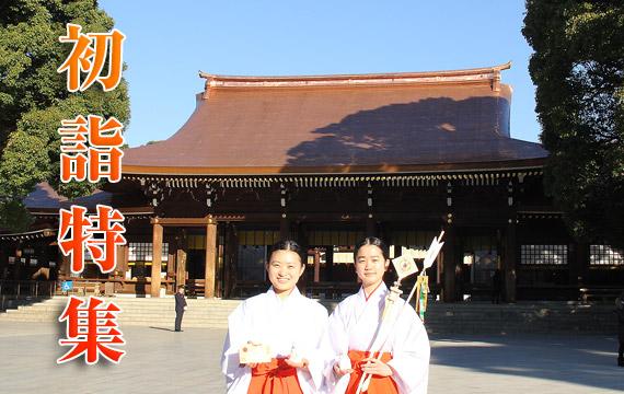 東京都の明治神宮