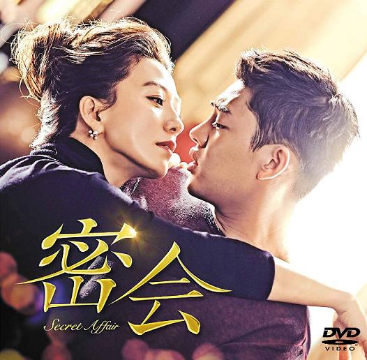 韓国ドラマの密会