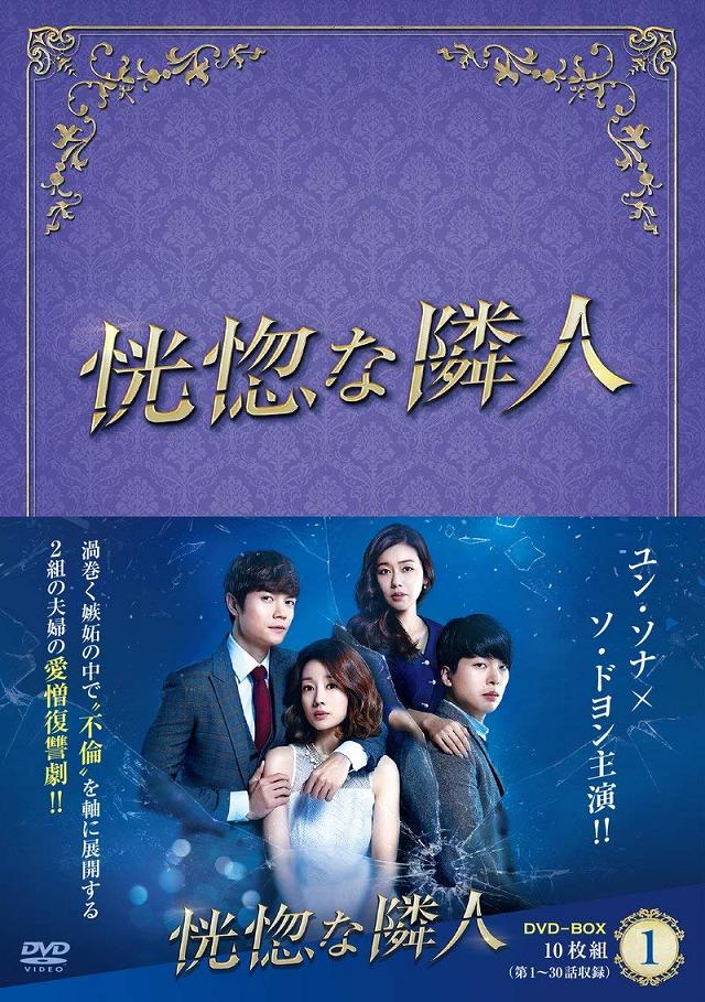韓国ドラマの恍惚な隣人