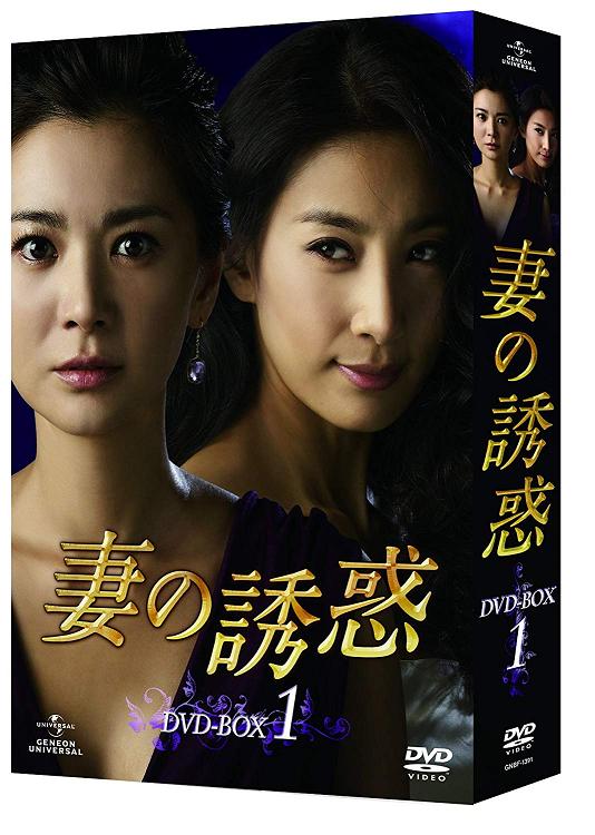 韓国ドラマの妻の誘惑