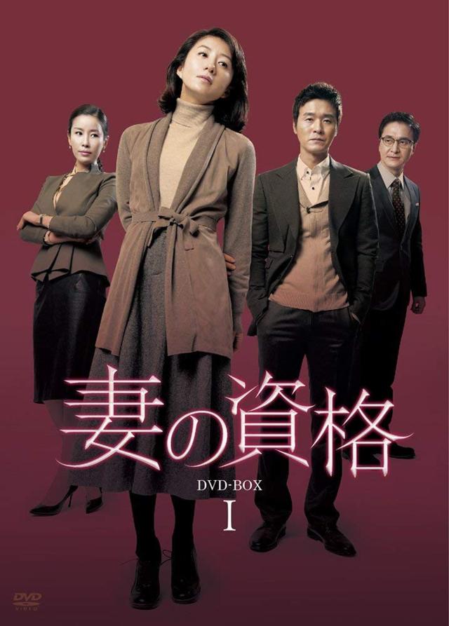 韓国ドラマの妻の資格