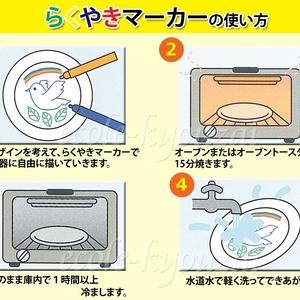 超話題♡自分だけの食器を簡単に作れる[らくやきマーカー]って知ってる?