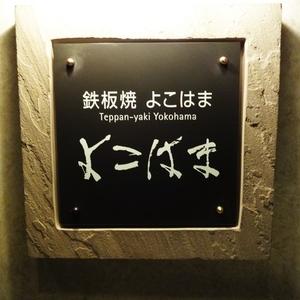次の記念日はここをおねだり♡横浜の美味しい鉄板焼き『よこはま』