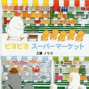 子供に読ませたい!食に興味をもたせる絵本4選《年齢別》