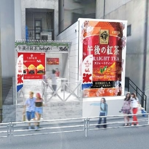 幻のかき氷!?「午後の紅茶」のかき氷店が渋谷にオープン♪