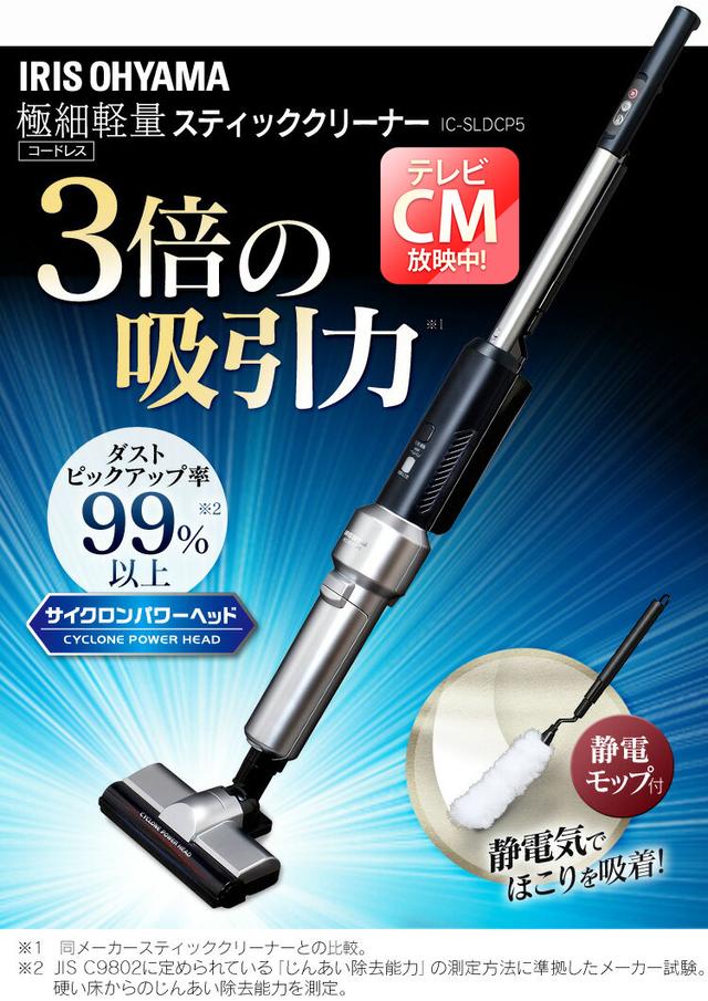アイリスオーヤマ 極細軽量スティッククリーナー 静電モップ付き 掃除機 コードレス IC-SLDCP5